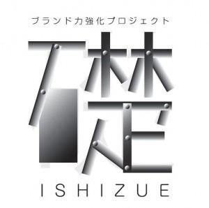 ishizue